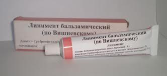 Внешний вид упаковки мази Вишневского