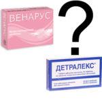 Детралекс или Венарус — в чем разница